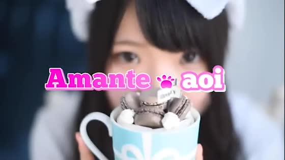 Amante 〜アマンテ〜「aoi」の動画