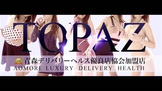 TOPAZ 〜とぱーず〜「ミナ弘前」の動画