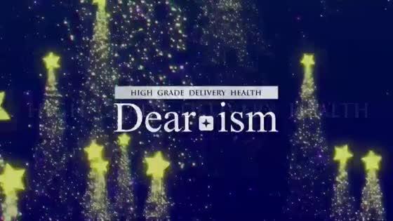 Dear-ism -ディアイズム-「Gカップサンタガールは完全業界初!ユウナさん!」の動画
