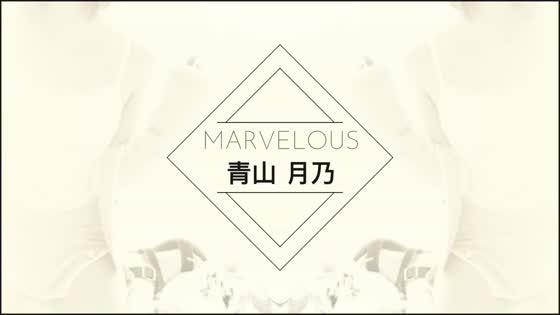 MARVELOUS -マーヴェラス-「シャープ&ファニーなギャップ美女?」の動画