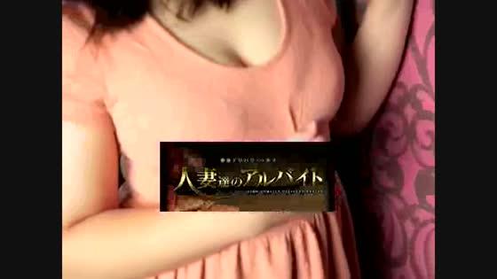 人妻達のアルバイト「あさみ」の動画